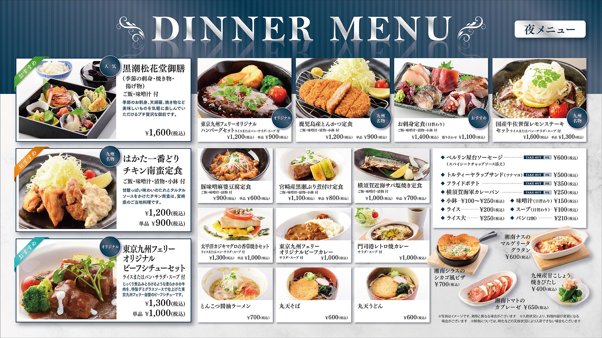 夕食<br /> -DINNER-