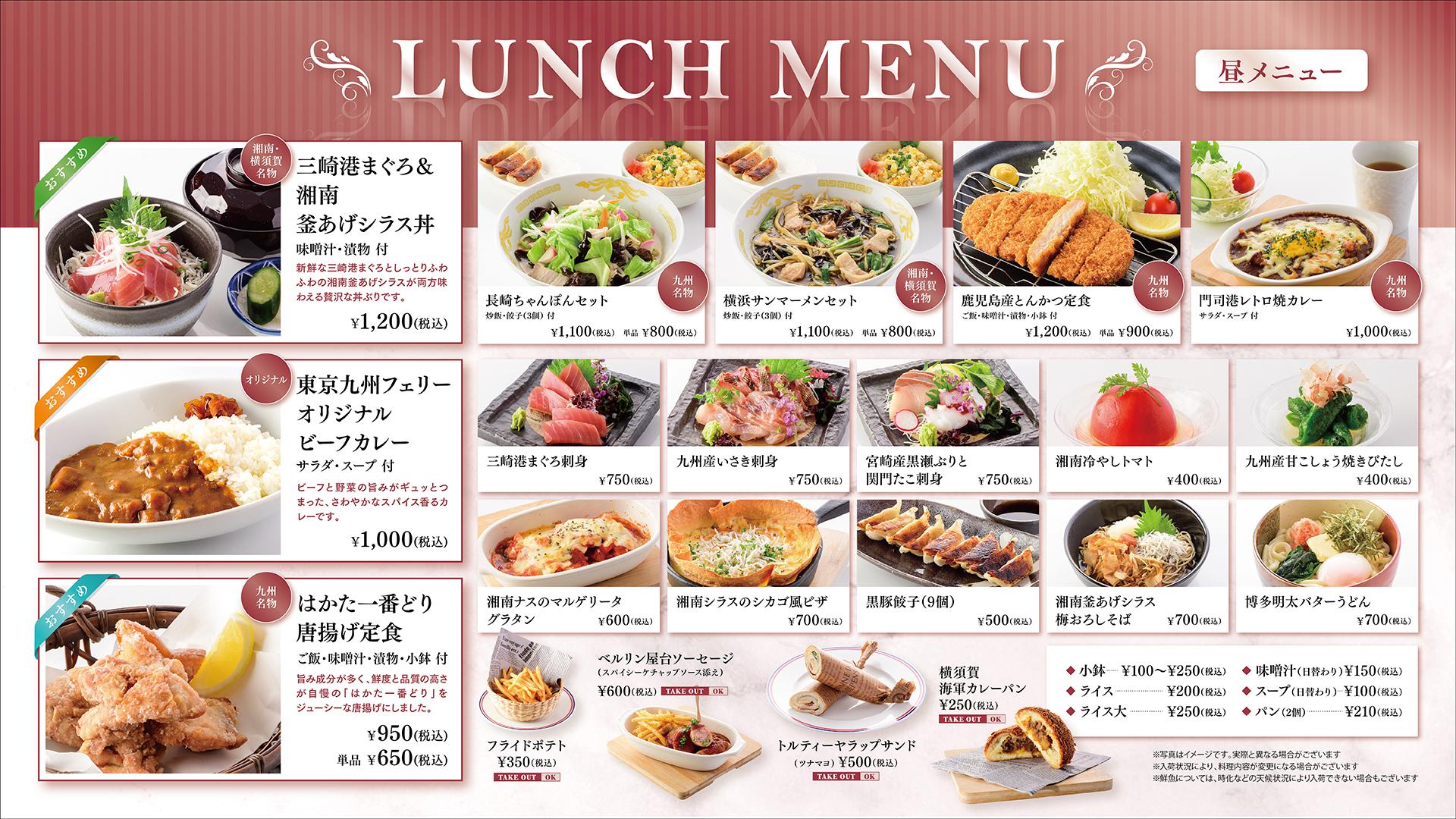 昼食<br /> -LUNCH-