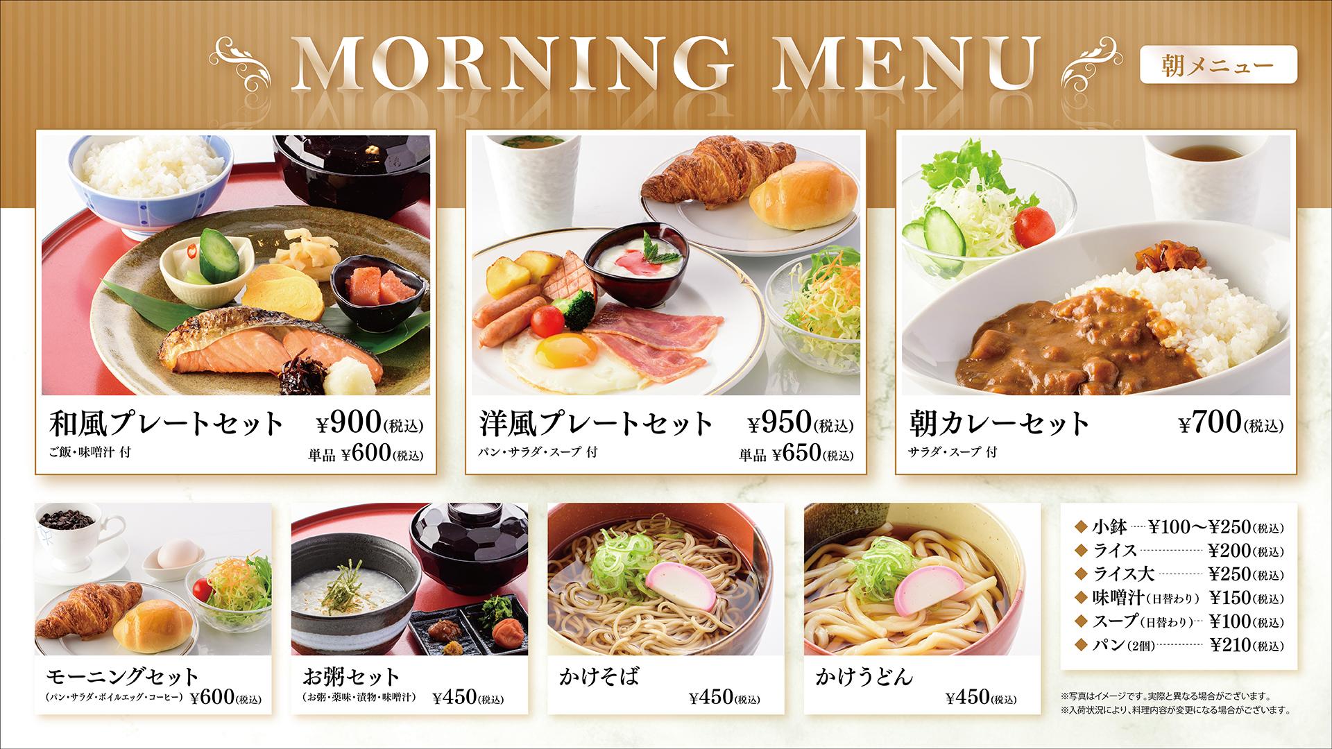 朝食<br /> -MORNING-
