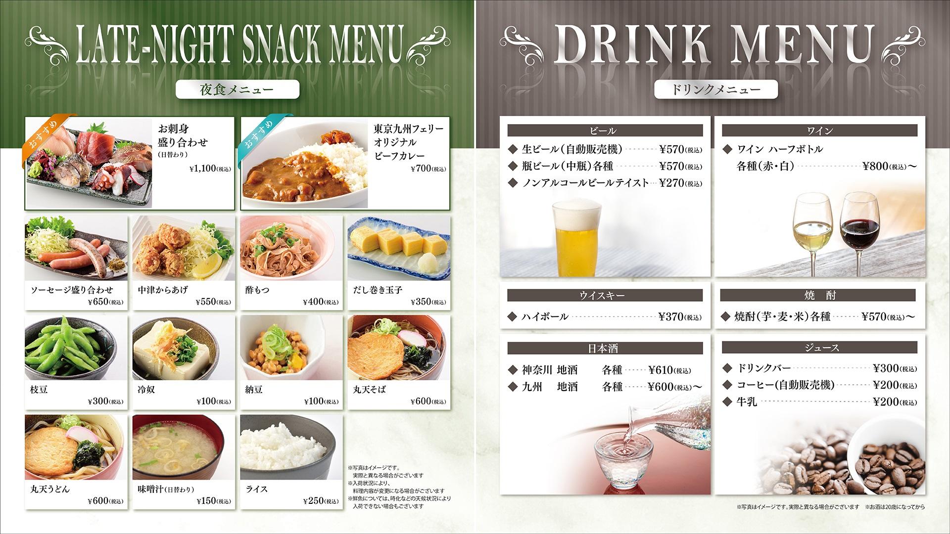 夜食・ドリンク<br /> <small>-LATE-NIGHT SNACK・DRINK MENU-</small>